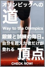 オリンピックへの道 鍛練と試練の毎日。自分を超えた者だけが登れる頂点
