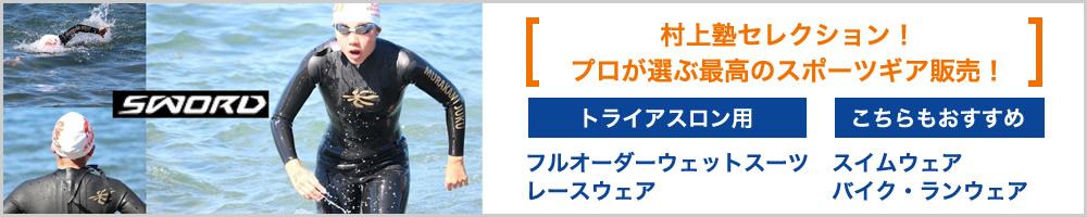 村上塾セレクション! プロが選ぶ最高のスポーツギア販売!
