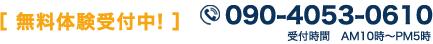 無料体験受付中! 090-4053-0610 受付時間 AM10時~PM5時
