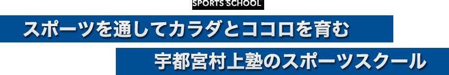 スポーツを通してカラダとココロを育む 宇都宮村上塾のスポーツスクール