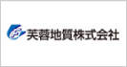 芙蓉地質株式会社