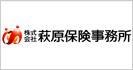 株式会社 萩原保険事務所