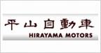 平山自動車