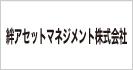 絆アセットマネジメント株式会社