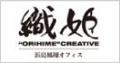 織姫クリエイティブ ORIHIME CREATIVE